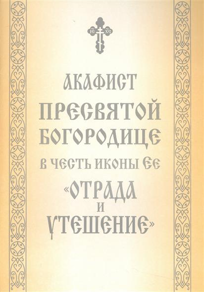 Акафист Пресвятой Богородице в честь иконы Ее Отрада и Утешение