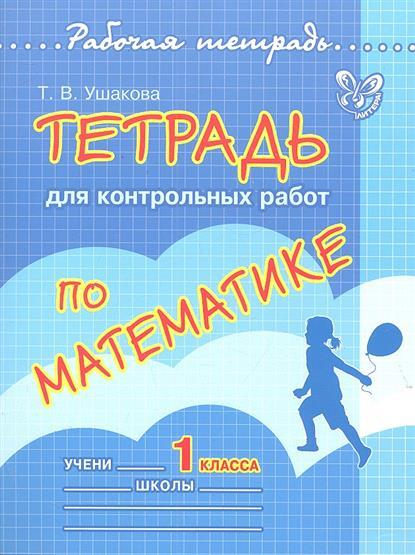 Тетрадь для контрольных работ по математике 1 кл.