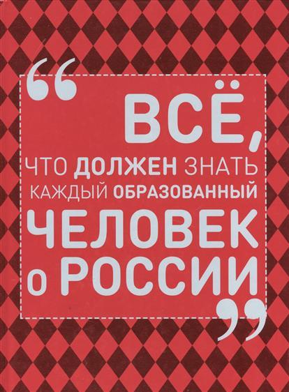 Блохина И. Все, что должен знать каждый образованный человек о России а а спектор все что должен знать каждый образованный человек об истории