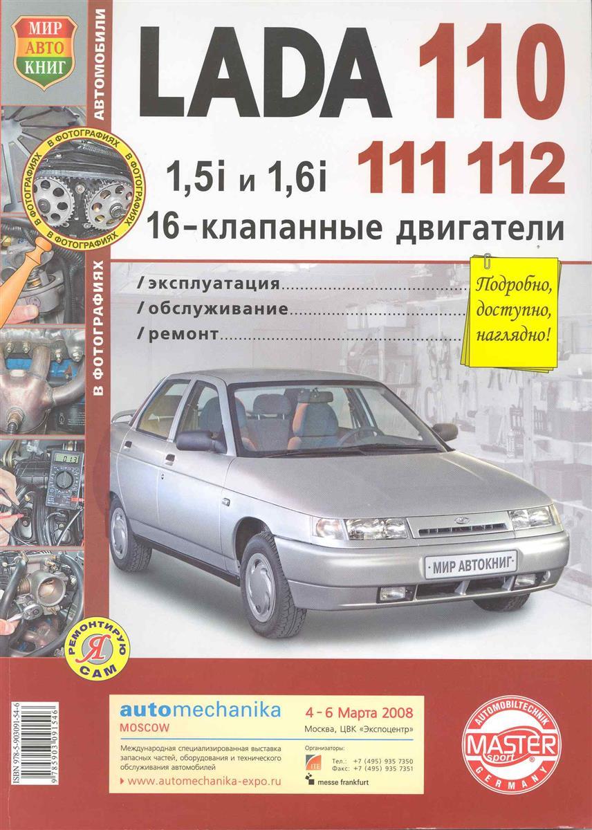 Lada 110 / 111 / 112 ISBN: 9785903091546 cawanerl whole car hood door trunk seal sealing strip kit fillers weatherstrip for lada priora 110 111 112 samara kalina