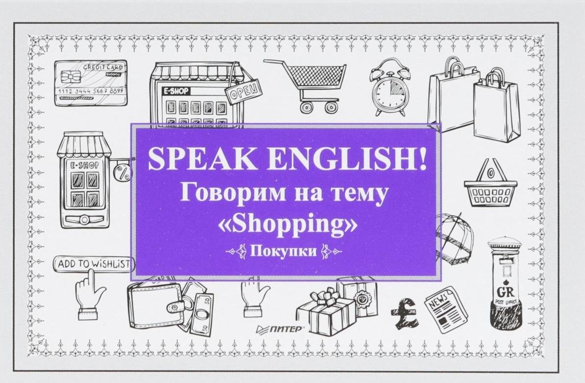 Speak English! Говорим на тему Shopping / Покупки. Карточки [readstar] speak recognition voice recognition module v3 1