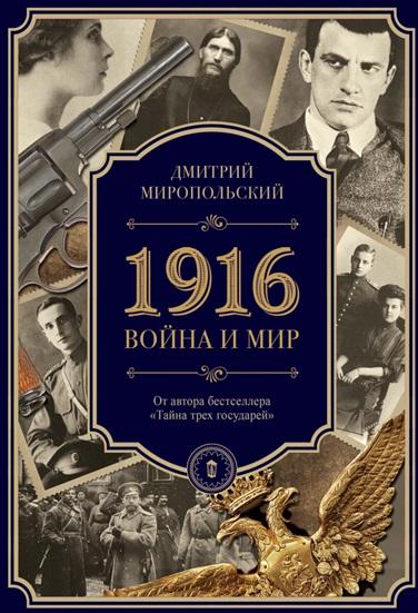 Миропольский Д. 1916 Война и Мир