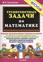 Тренировочные задачи по математике. 3 класс. Создание условий успешного усвоения материала
