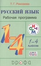 Русский язык. Рабочая программа. 1-4 классы 8-е издание, стереотипное