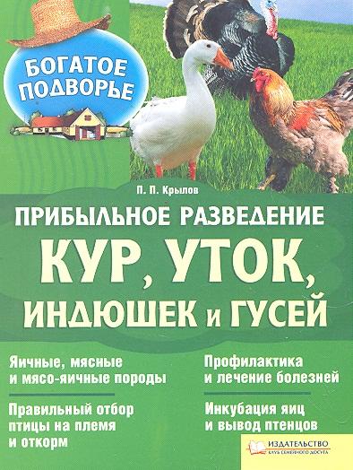 Прибыльное разведение кур уток индюшек и гусей