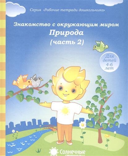 Знакомство с окружающим миром. Природа. Часть 2. Тетрадь для рисования. Для детей 4-6 лет