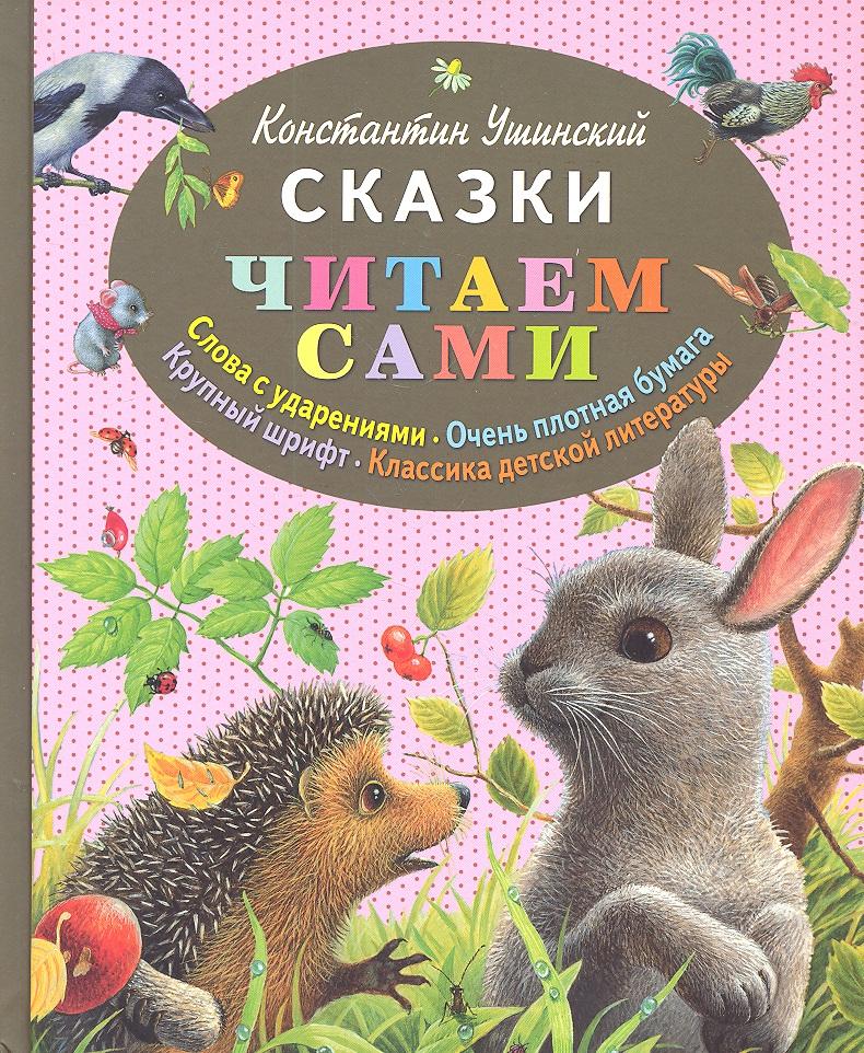 Ушинский К. Ушинский Сказки Читаем сами цена