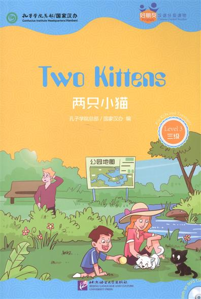 Chinese Graded Readers (Level 3): Two Kittens /Адаптированная книга для чтения c CD (HSK 3) Два котенка (книга на английском и китайском языках) hanban my chinese my family for adults level 3 mini mp3 cd
