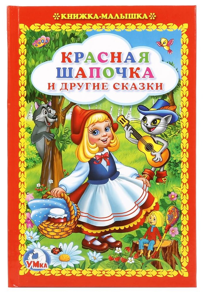 Козырь А. (ред.-сост.) Красная Шапочка и другие сказки