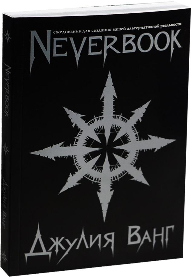 Neverbook Ежедневник для создания вашей альтернативной реальности (Джулия Ванг)