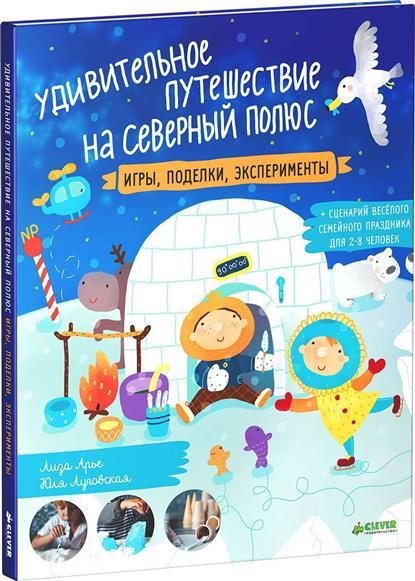 Удивительное путешествие на Северный полюс