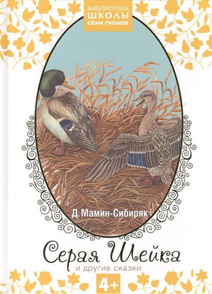 Мамин-Сибиряк Д. Серая шейка и другие сказки сорочка ночная мамин дом мамин дом ma168ewvgv34