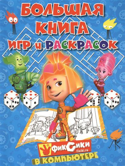 Талалаева Е. (ред.) Большая книга игр и раскрасок. Фиксики в компьютере