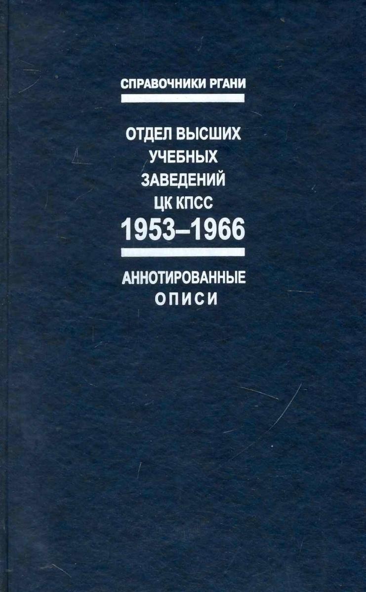 Отдел высших учеб. заведений ЦК КПСС 1953-1966 tiina saluvere litteraria sari sinu isiklik piksevarras karin kase kirjad kaarel irdile 1953 1984