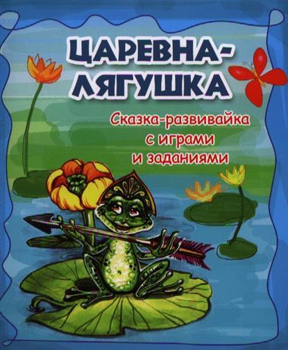 Морозова О., Калиничева Н. (ред.) Царевна-лягушка: сказка-развивайка с играми и заданиями