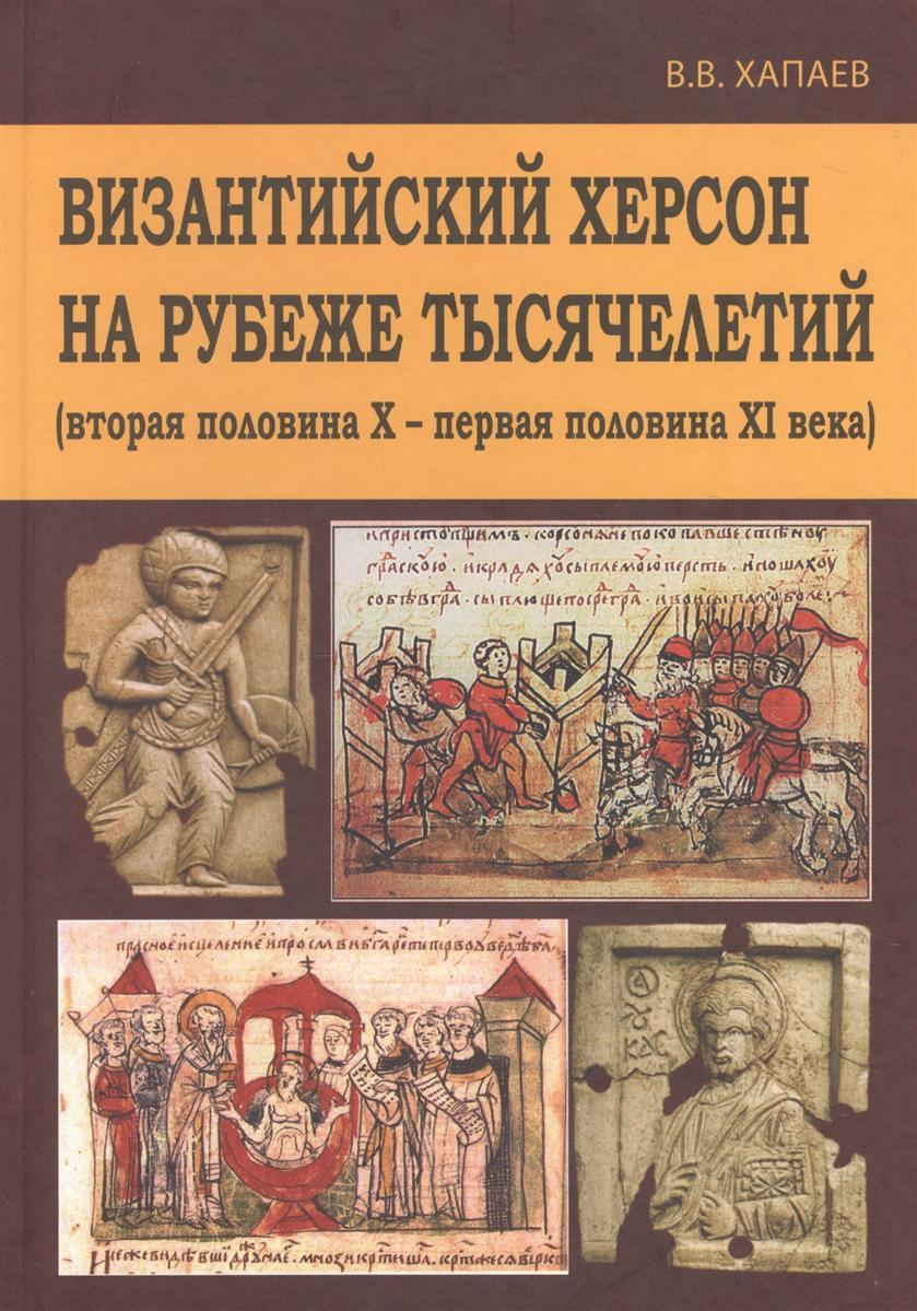 Хапаев В. Византийский Херсон на рубеже тысячелетий (вторая половина Х - первая половина XI века) dialog md 15 black