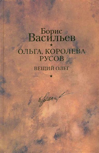 Ольга королева русов т.10/12тт