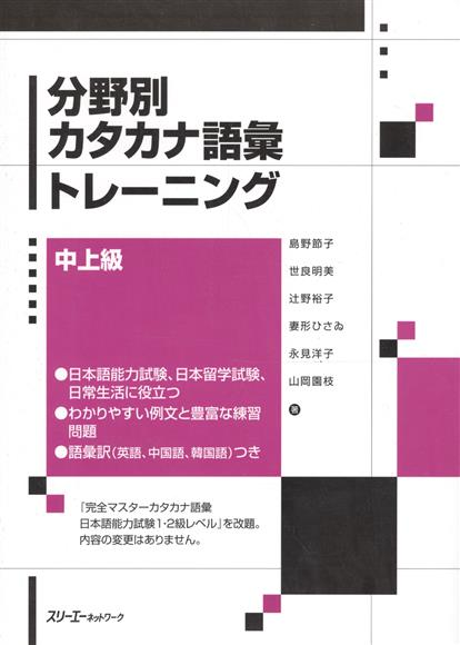 Setsuko Shimano Katakana Vocabulary Training / Тренинг по Катакане-вокабулярию уровня N1 и N2 JLPT context based vocabulary teaching styles