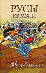 Русы Евразии