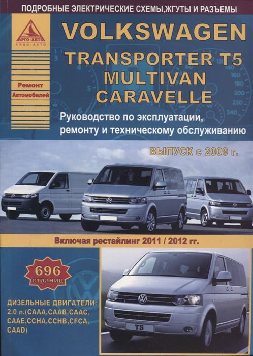 Volkswagen Transporter T5/Multivan/Caravella Выпуск 2009-2015 рестайлинг с 2011-2012 с дизельным двигателем 2,0 л. Эксплуатация. Ремонт. ТО