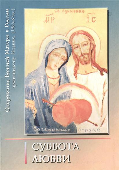 Суббота Любви. Откровение Божией Матери в России архиепископу Иоанну. Книга девятая (1985-1987)