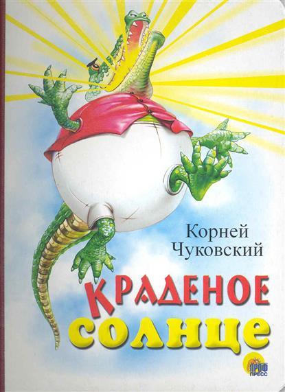 Чуковский К.: Краденое солнце