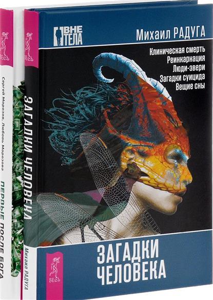 Радуга М., Морозов С., Морозова Л. Первые после Бога+Загадки человека (комплект из 2 книг)