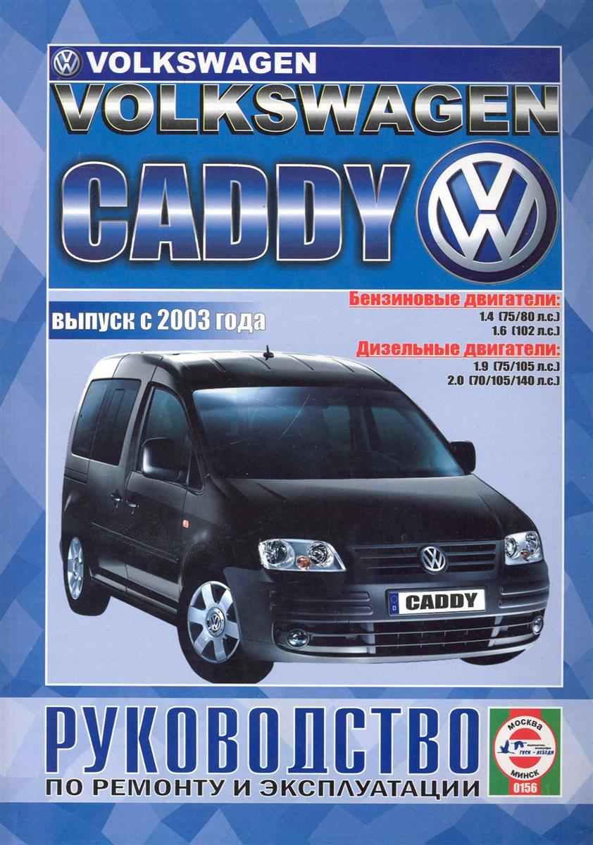 Гусь С. (сост.) VW Caddy ISBN: 9789854550855