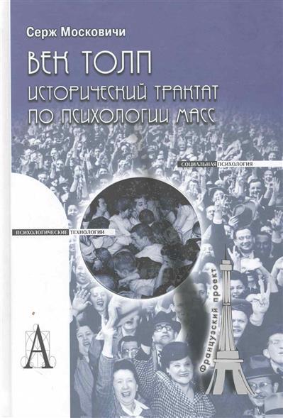 Век толп Исторический трактат по психологии масс
