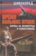 Время больших пушек Битвы за Ленинград и Севастополь
