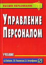цена на Кибанов А. Управление персоналом