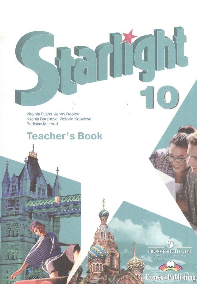 Английский язык. Книга для учителя. 10 класс. Пособие для общеобразовательных учреждений и школ с углубленным изучением английского языка