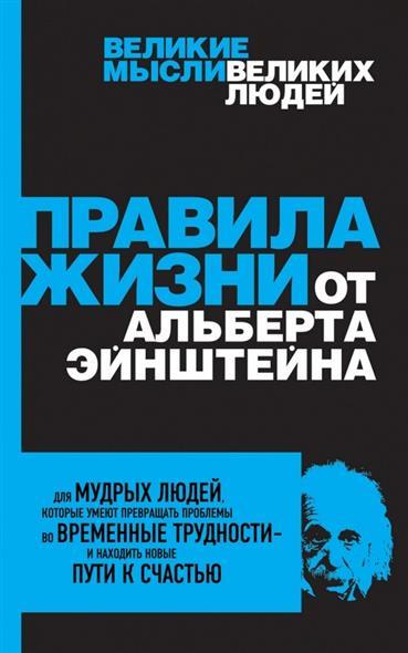 книги эксмо правила жизни от альберта эйнштейна Перси А. Правила жизни от Альберта Эйнштейна