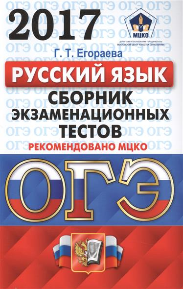 ОГЭ 2017. Русский язык. 9 класс. Сборник экзаменационных тестов