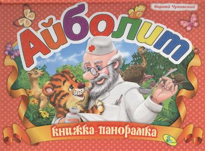 Чуковский К. Айболит. Книга-панорамка айболит чуковский к и