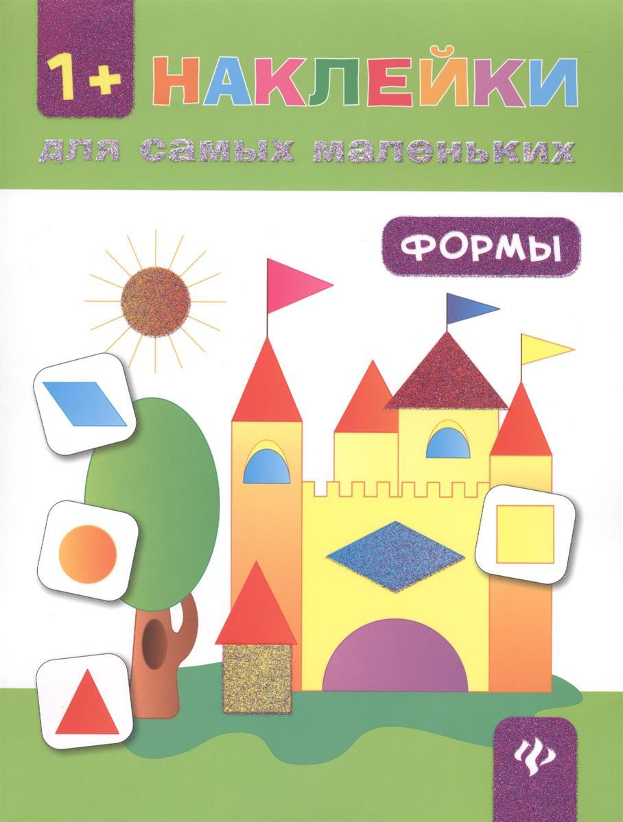 Ткаченко Ю. Формы (1+) ю а ткаченко цвета