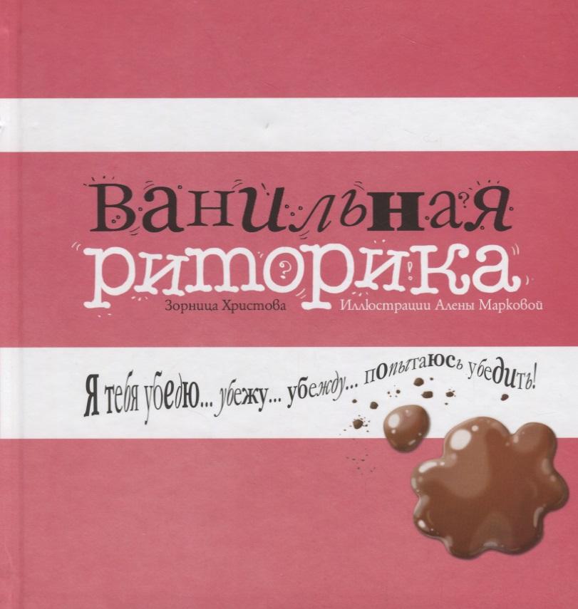 Христова З. Ванильная риторика ISBN: 9789851535619 риторика