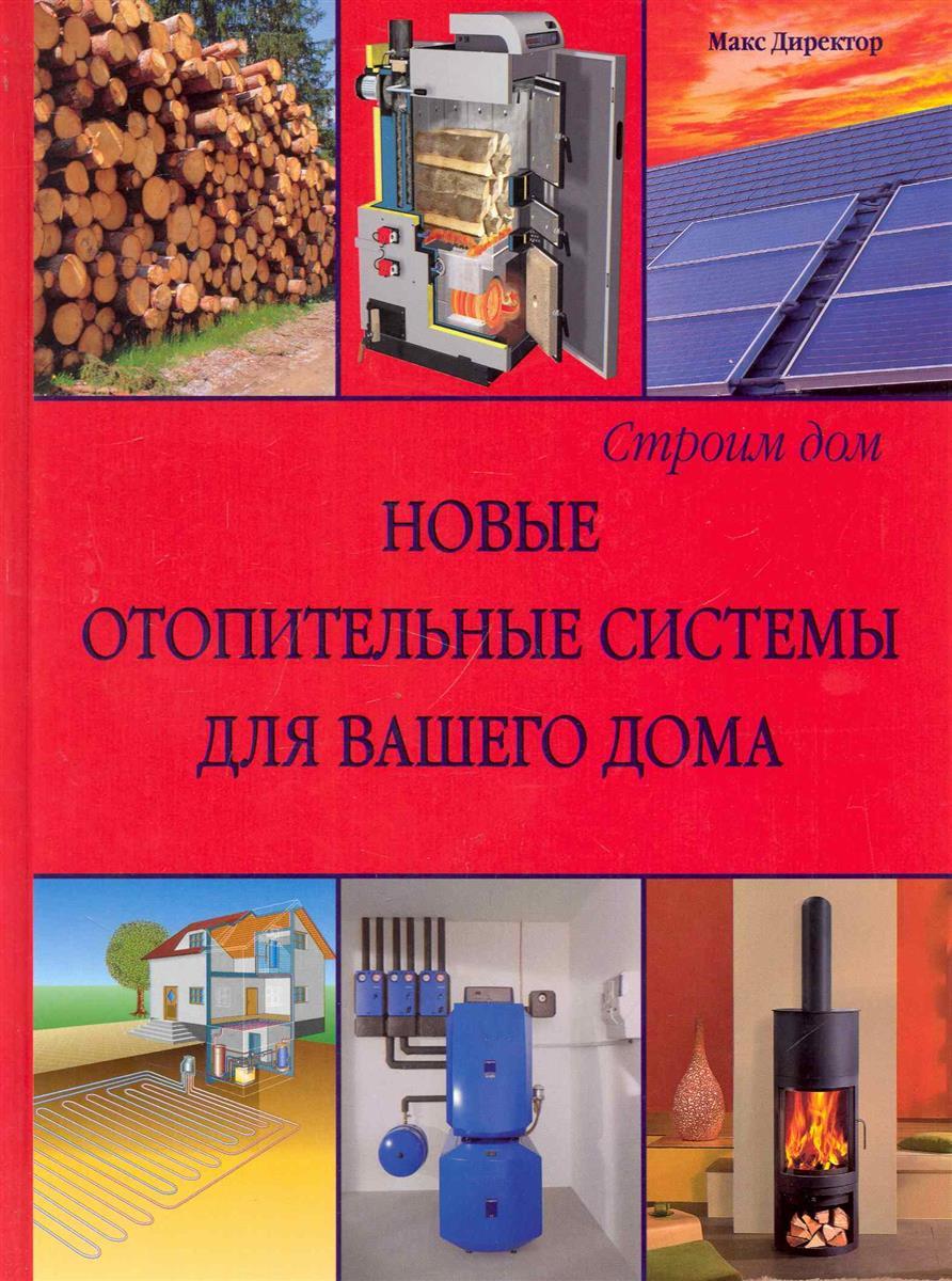 Директор М. Новые системы для вашего дома Строим дом