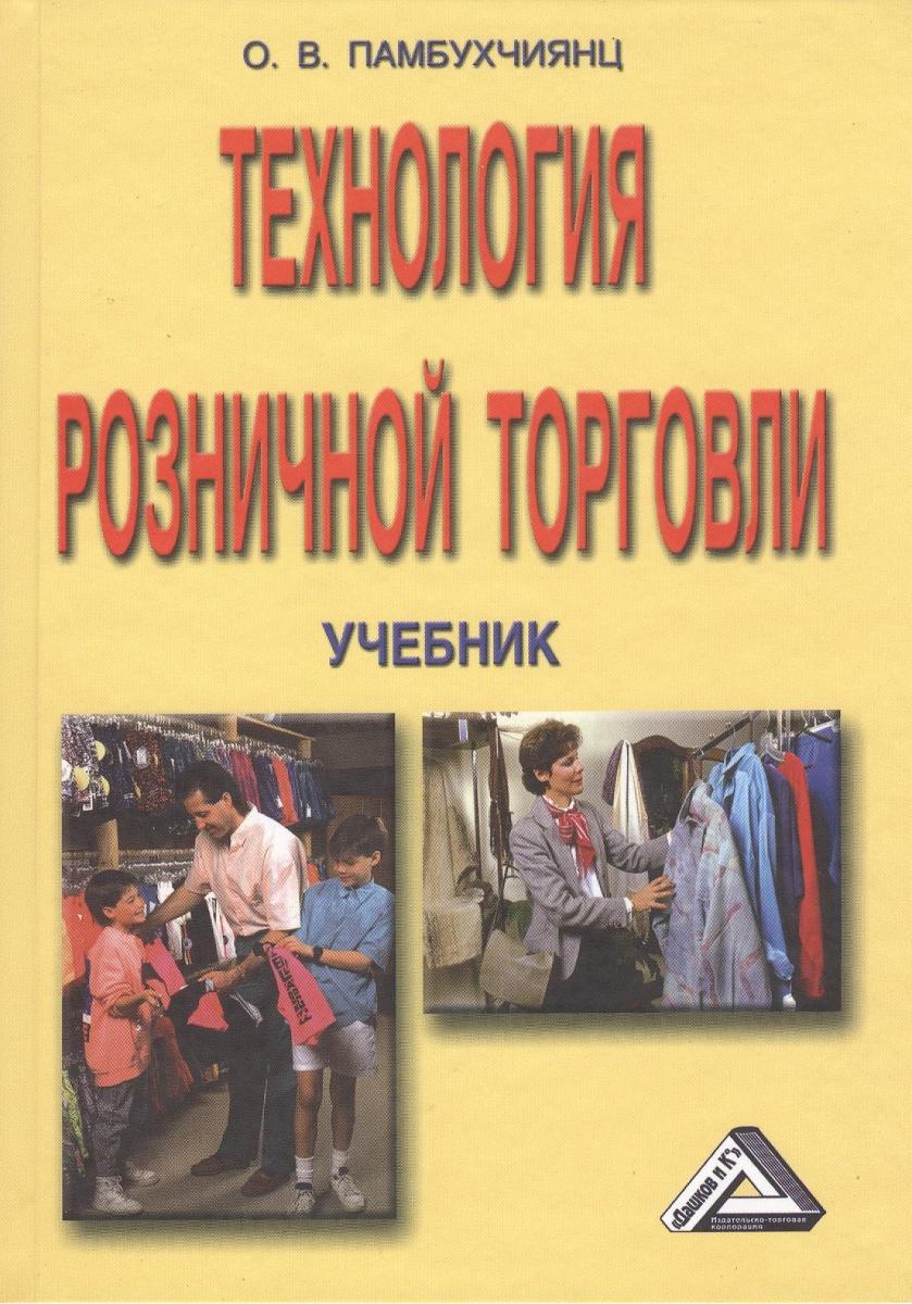 Памбухчиянц О.: Технология розничной торговли. Учебник. 9-е издание, переработанное и дополненное