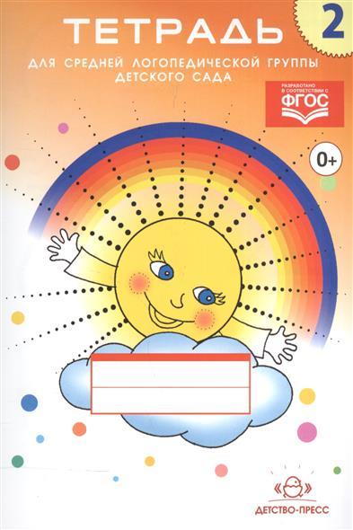 Тетрадь 2 для средней логопедической группы детского сада