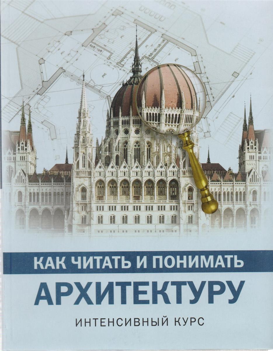цены Яровая М. Как читать и понимать архитектуру. Интенсивный курс