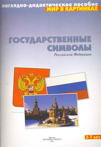 Мир в картинках Государственные символы РФ