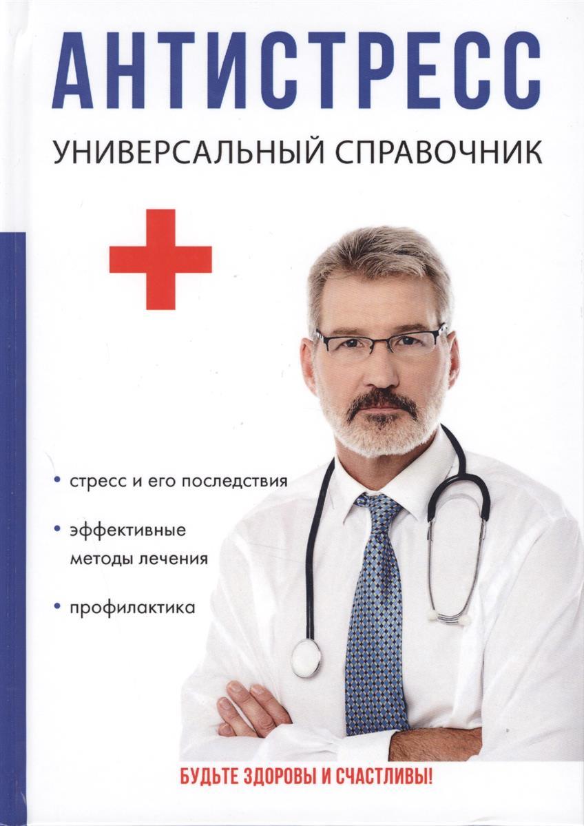 Беляева Ю. Антистресс. Универсальный справочник