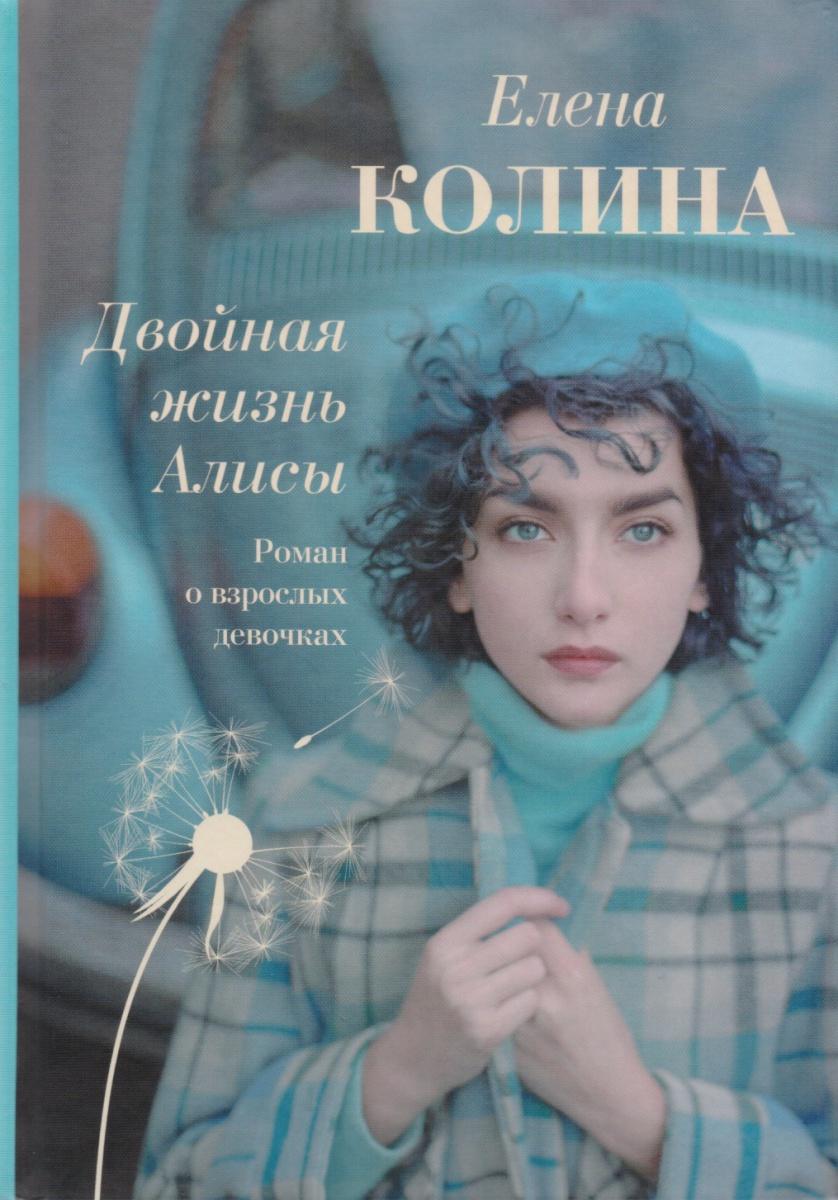 Колина Е. Двойная жизнь Алисы ISBN: 9785171055479 колина е воспитание чувств бета версия