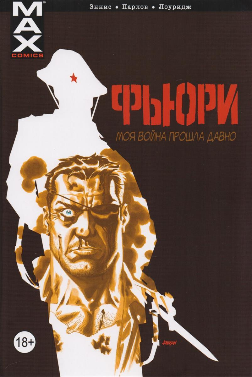 Эннис Г. Фьюри. Том 1. Моя война прошла давно трошев г моя война чеченский дневник окопного генерала