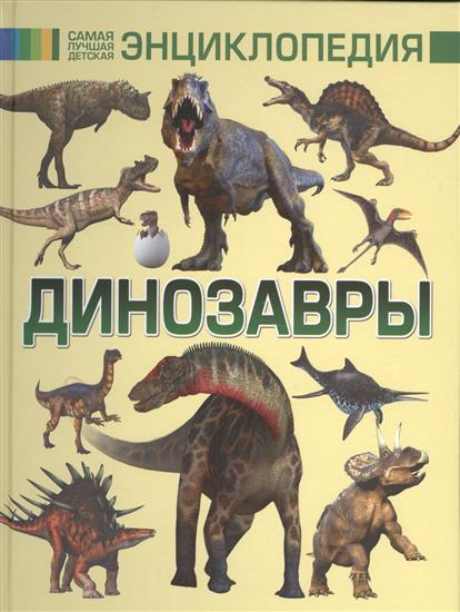 Филиппова М., Хомич Е. Динозавры