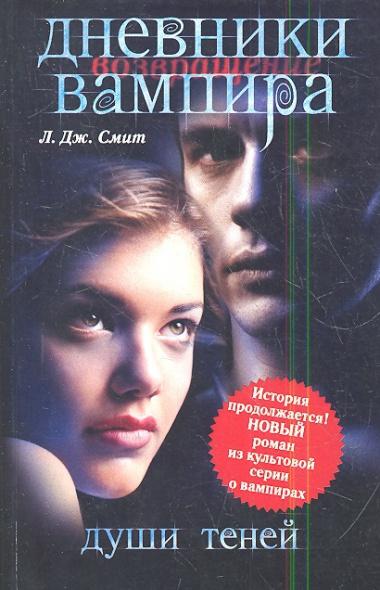 Дневники вампира: Возвращение. Души теней
