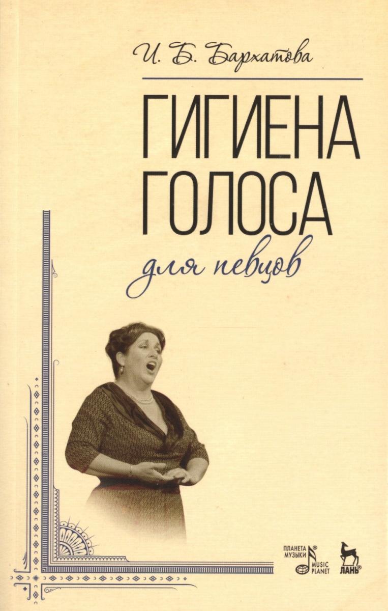 Бархатова И. Гигиена голоса для певцов. Учебное пособие