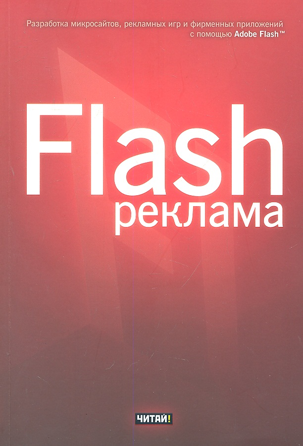 Финкэнон Дж. Flash-реклама. ISBN: 9785425201393