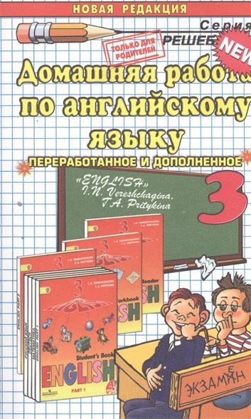 Домашняя работа по английскому языку за 3 класс. К учебнику И.Н. Верещагиной, Т.А. Притыкиной